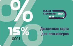 Скидки стоматология в Воронеже Дисконтные карты