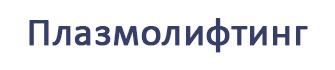 Плазмолифтинг стоматология цена Воронеж. Лечение десен