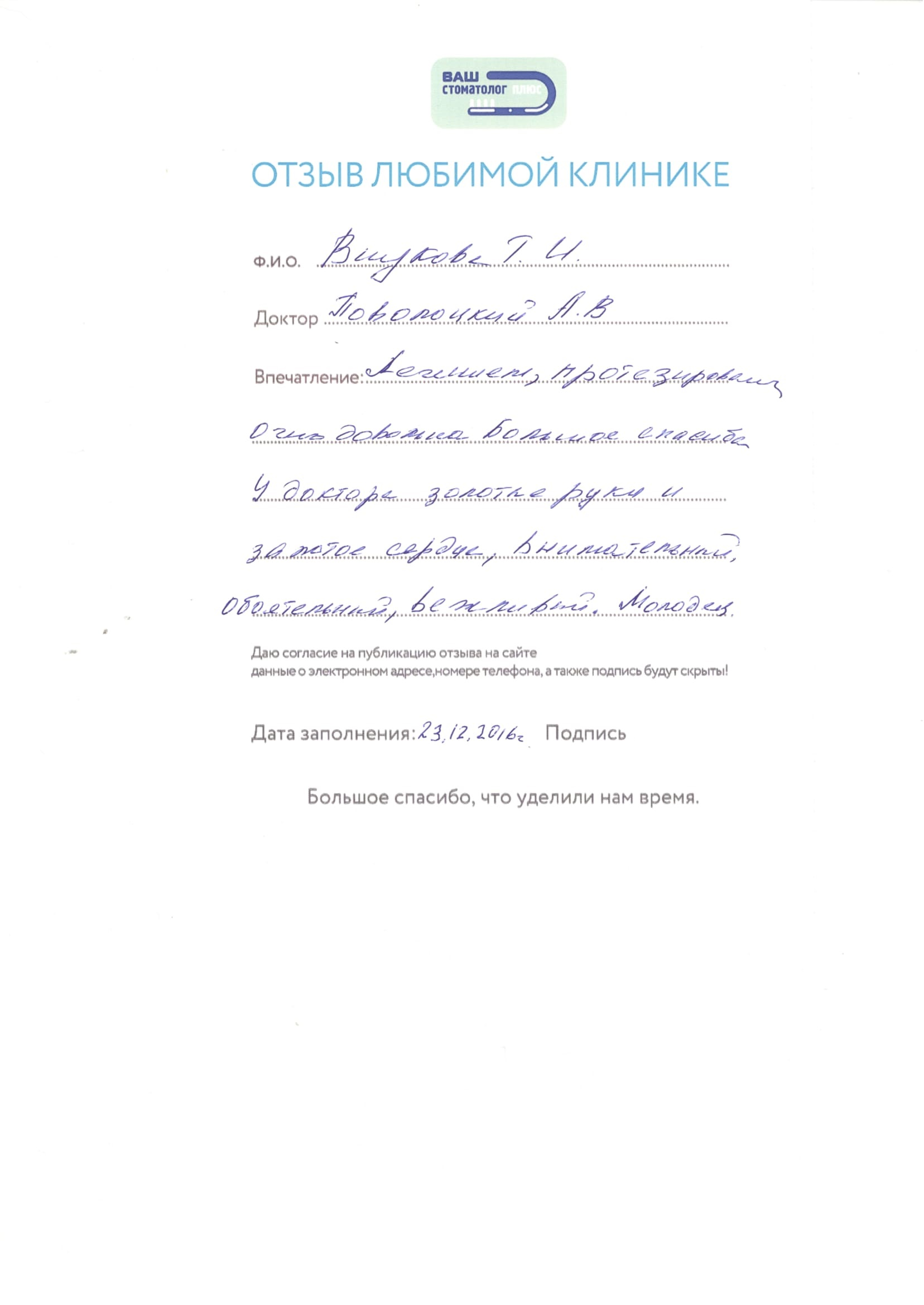 Врач Поволоцкий А. В.