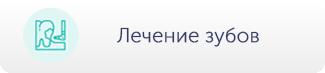 Услуги стоматологии в Воронеже