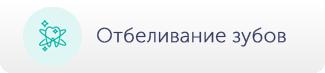 Услуги стоматологии Воронеж отбеливание зубов