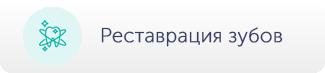 Стомтаология клиника Воронеж лечение зубов