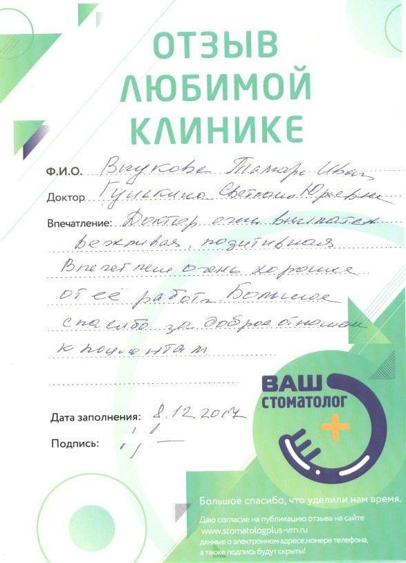 Врач Гунькина Светлана Юрьевна