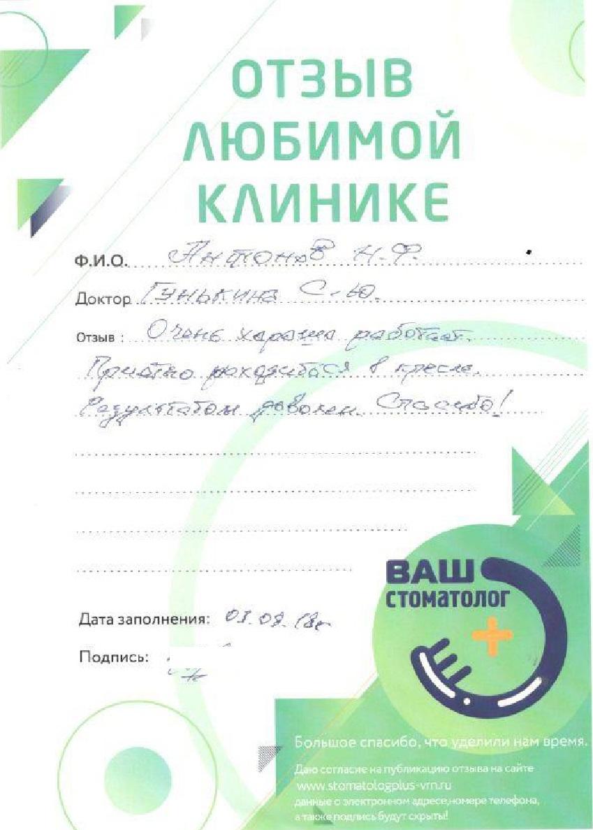 Отзыв Поволоцкий